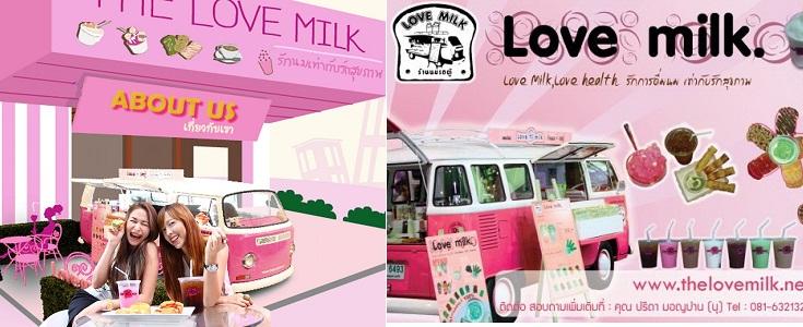 แฟรนไชส์ร้านนม Love Milk ลงทุนเริ่มต้นแค่ 55,000 บาท
