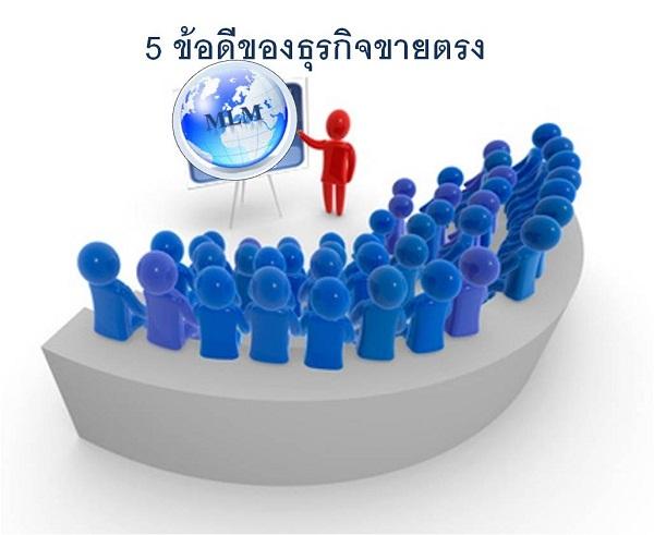 5 ข้อดีของธุรกิจขายตรง ที่คนสำเร็จบอกต่อ