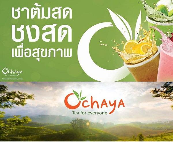 แฟรนไชส์โอชายะ ราคา 3 แสน ชาเพื่อสุขภาพ ผู้นำธุรกิจชานมไข่มุก