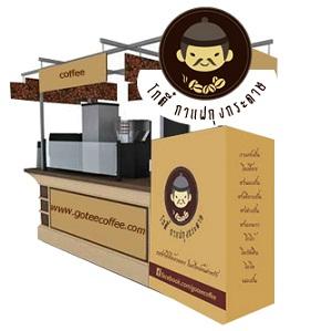 แฟรนไชส์ โกตี๋ กาแฟถุงกระดาษ ลงทุน 29,500 บ.