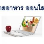 ขายอาหารออนไลน์ ธุรกิจทำเงิน ทำที่บ้าน ขายทั่วโลก