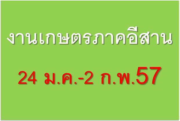 [ยิ่งใหญ่]งานวันเกษตรภาคอีสาน 24 ม.ค.-2 ก.พ.57 ฉลอง 50 ปี คณะเกษตรฯ มข.