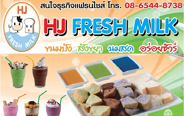 hjfreshmilk-franchise