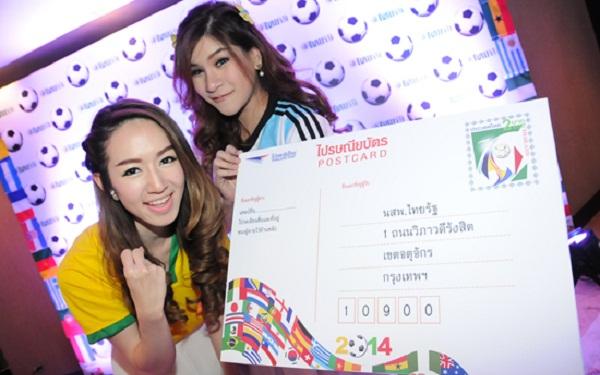 [ลุ้นกว่า 40 ล้าน]ส่งไปรษณียบัตรทายผลฟุตบอลโลก 2014