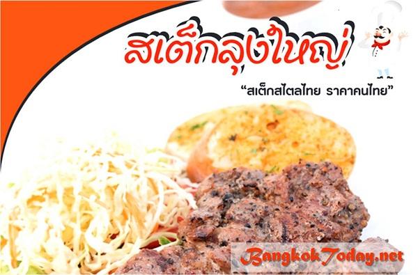 แฟรนไชส์สเต็กลุงใหญ่ รสชาติถูกปากคนไทย กำไรขั้นต้น 50%