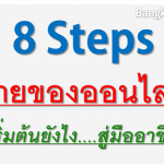8 Step ขายของออนไลน์ เริ่มต้นยังไง สู่มืออาชีพ
