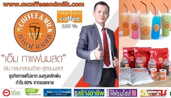 แฟรนไชส์ เอ็มกาแฟ นมสด ลงทุนเริ่มต้น 4,900 บาท