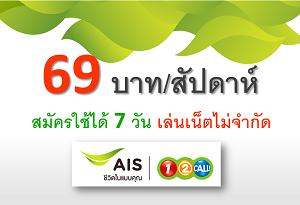 ais-69