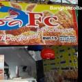 ร้านขายไก่ทอด มาร์ค FC