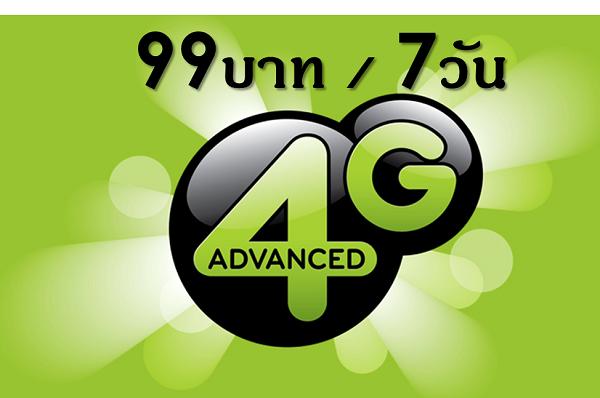สมัครโปรเน็ต AIS 99 บาทต่อสัปดาห์ [4G/3G ] คุ้มมากๆ