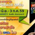 ผู้ประกอบการ SMEs กว่า 500 ราย ร่วมงาน Smart SME Expo 2016 ทางด่วนสู่ความสำเร็จ