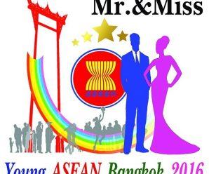 ขอเชิญสมัครประกวด Mr.&Miss Young ASEAN Bangkok 2016