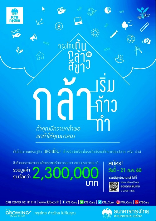 โครงการ-กรุงไทย-ต้นกล้าสีขาว