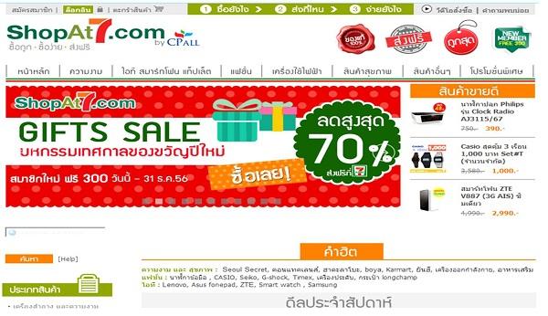 """ShopAt7.com ยักษ์ใหญ่ห้างสรรพสินค้าออนไลน์ """"คู่แข่งหรือโอกาส"""""""