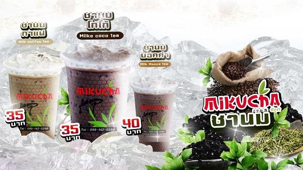 ชาไข่มุกมิกุชา อร่อยดี ได้สุขภาพ ราคาไม่แพง