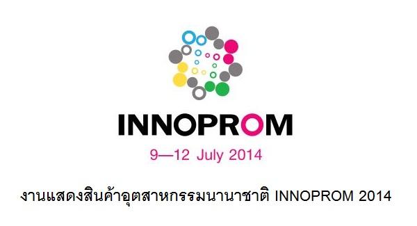"""เชิญร่วมงานแสดงสินค้าอุตสาหกรรมนานาชาติ """"INNOPROM 2014"""""""