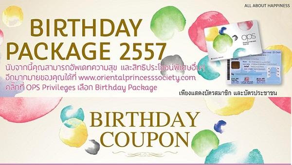 โปรโมชั่นสมาชิกโอเรียนทอล พริ้นเซส Birthday Package 2557