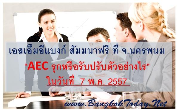"""SME Bank สัมมนาฟรี ที่ จ.นครพนม """"AEC รุกหรือรับปรับตัวอย่างไร"""""""