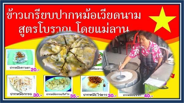 เที่ยวจังหวัดนครพนม กินของอร่อย ข้าวเกรียบปากหม้อแม่ลาน