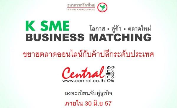 [รีบสมัคร]ธุรกิจ SMEs โอกาสขายของออนไลน์กับกลุ่มเซ็นทรัล