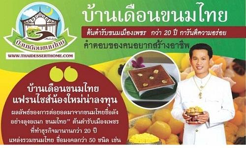 บ้านเดือนขนมไทย แฟรนไชส์ขนมไทย น่าลงทุน
