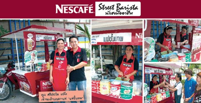 """อยากเปิดร้านขายกาแฟ เรียนชงกาแฟกับคอร์สอบรม """"เนสกาแฟนักชงมืออาชีพ"""""""
