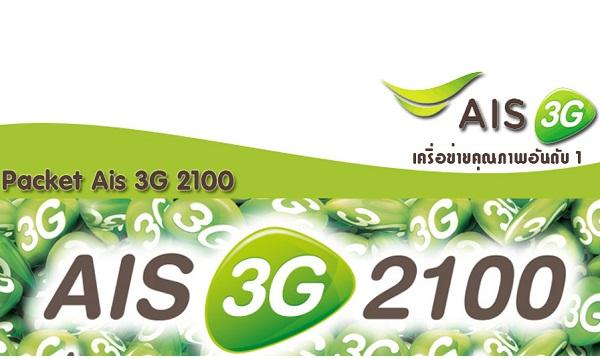โปรเสริมเน็ต AIS 12-Call Entertainment ล่าสุด!