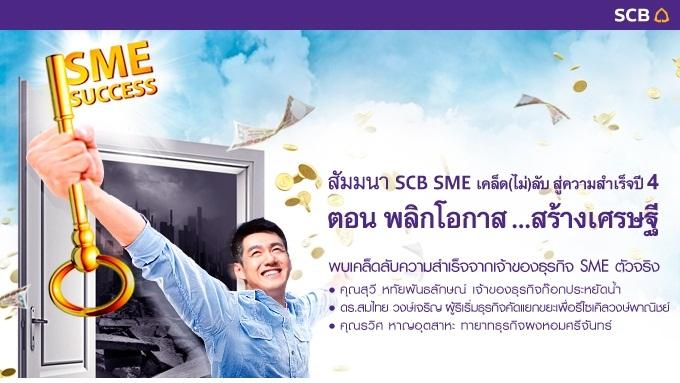 """SCB SME สัมมนาฟรี! เคล็ด(ไม่) ลับสู่ความสำเร็จ ปี 4 ตอน """"พลิกโอกาส สร้างเศรษฐี"""""""