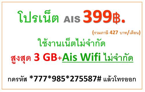 net399